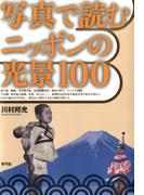 写真で読むニッポンの光景100