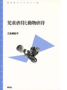 児童虐待と動物虐待(青弓社ライブラリー)
