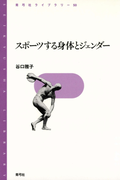 スポーツする身体とジェンダー(青弓社ライブラリー)
