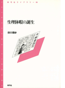 生理休暇の誕生(青弓社ライブラリー)