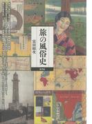 旅の風俗史