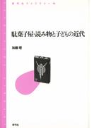 駄菓子屋・読み物と子どもの近代(青弓社ライブラリー)