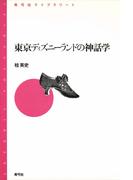 東京ディズニーランドの神話学(青弓社ライブラリー)