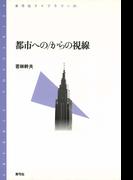 都市への/からの視線(青弓社ライブラリー)