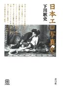 日本エロ写真史(写真叢書)
