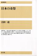 日本の奇祭(復刊選書)