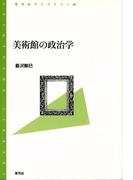 美術館の政治学(青弓社ライブラリー)