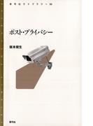 ポスト・プライバシー(青弓社ライブラリー)
