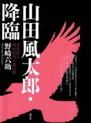 山田風太郎・降臨 忍法帖と明治伝奇小説以前
