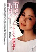 『由美子へ』取材ノート レクイエム北原遥子