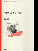 ライブハウス文化論(青弓社ライブラリー)