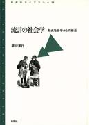 流言の社会学 形式社会学からの接近(青弓社ライブラリー)