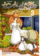 セントールの悩み(3)【特典ペーパー付き】(RYU COMICS)