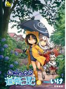 ねこむすめ道草日記(8)(RYU COMICS)