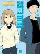 桃栗三年(RYU COMICS)