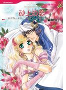 砂上の恋(ハーレクインコミックス)