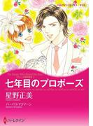 七年目のプロポーズ(ハーレクインコミックス)