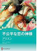 不公平な恋の神様(ハーレクインコミックス)