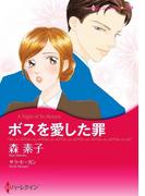 ボスを愛した罪(ハーレクインコミックス)