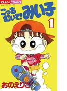 こっちむいて!みい子 1(ちゃおコミックス)