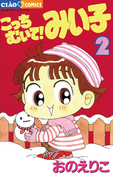 こっちむいて!みい子 2(ちゃおコミックス)