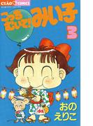 こっちむいて!みい子 3(ちゃおコミックス)