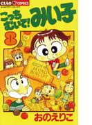 こっちむいて!みい子 8(ちゃおコミックス)