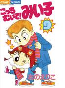 こっちむいて!みい子 9(ちゃおコミックス)