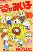 こっちむいて!みい子 10(ちゃおコミックス)