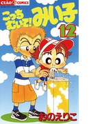 こっちむいて!みい子 12(ちゃおコミックス)