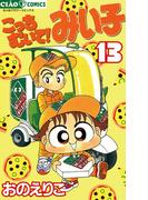 こっちむいて!みい子 13(ちゃおコミックス)
