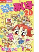 こっちむいて!みい子 20(ちゃおコミックス)