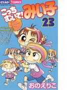 こっちむいて!みい子 23(ちゃおコミックス)