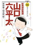 総務部総務課 山口六平太 66(ビッグコミックス)