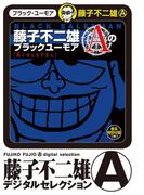 藤子不二雄Aのブラックユーモア 1(藤子不二雄(A)デジタルセレクション)