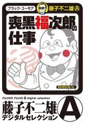 喪黒福次郎の仕事(藤子不二雄(A)デジタルセレクション)