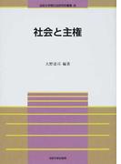 社会と主権 (法政大学現代法研究所叢書)