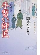 手習い師匠 時代小説 (祥伝社文庫 取次屋栄三)(祥伝社文庫)