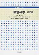 環境科学 改訂版 (専門基礎ライブラリー)