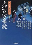 大江戸万華鏡 美味小説傑作選 (学研M文庫)(学研M文庫)