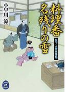 料理番名残りの雪 (学研M文庫 包丁人侍事件帖)(学研M文庫)