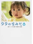 99のなみだ・純 (リンダブックス 涙がこころを癒す短篇小説集)