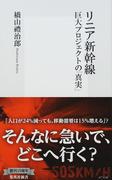 リニア新幹線 巨大プロジェクトの「真実」