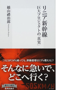 リニア新幹線 巨大プロジェクトの「真実」 (集英社新書)(集英社新書)