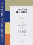 スタンダード社会歯科学 第5版