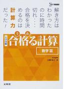合格る計算数学Ⅲ 大学受験 (シグマベスト)
