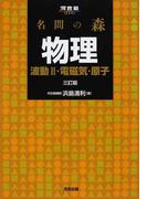 名問の森物理 3訂版 波動2・電磁気・原子 (河合塾SERIES)