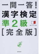 一問一答!漢字検定準2級〈完全版〉