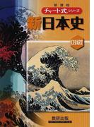 新日本史 新課程 (チャート式シリーズ)