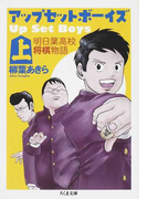 アップ・セット・ボーイズ(ちくま文庫) 2巻セット(ちくま文庫)